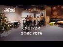 Смотрим офис сотового оператора YOTA