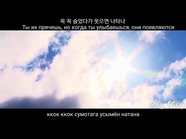 [Караоке]BTS (방탄소년단) 보조개 [dimple Illegal](рус.субтитры)кириллизацияперевод