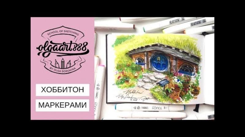 NEW!✍🏼Рисуем домик ХОББИТА МАРКЕРАМИ: 30 мин видео-урок по скетчингу » Freewka.com - Смотреть онлайн в хорощем качестве