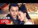 【醉玲瓏】 Lost Love in Times 20(超清無刪版)劉詩詩/陳偉霆/徐海喬/韓雪