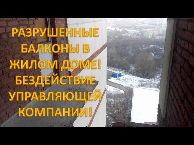 Разрушенные пожарные балконы в жилом доме г. Уфы! Бездействие управляющей компа ...