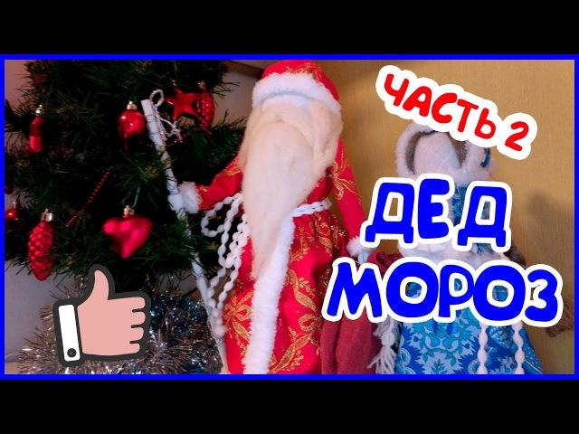 DIY Дед Мороз своими руками. Новогодний Мастер класс. Новогодняя кукла мотанка.