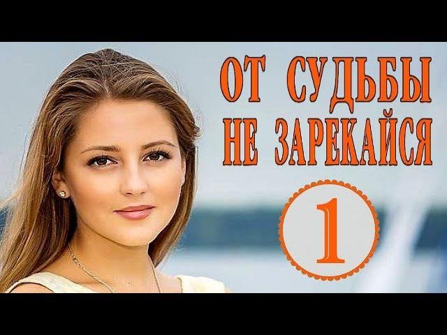 От судьбы не зарекайся 1 серия 2017 Мелодрама Русский фильм в HD