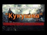 Полина Гагарина - Кукушка (OST Битва за Севастополь). Комментарии иностранцев.