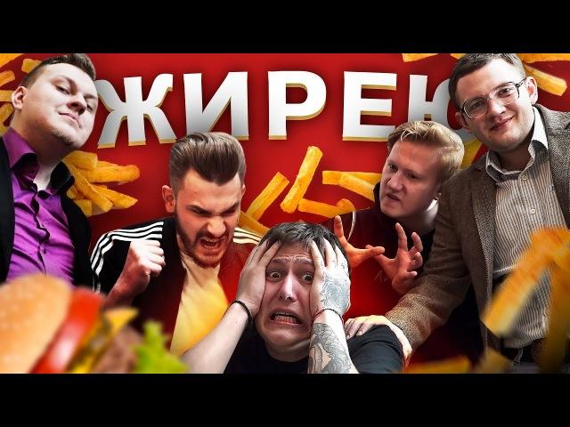 ЖИРЕЮ - ШОУ ОБ ЭКСТРЕМАЛЬНОМ ОЖИРЕНИИ (худею пародия)