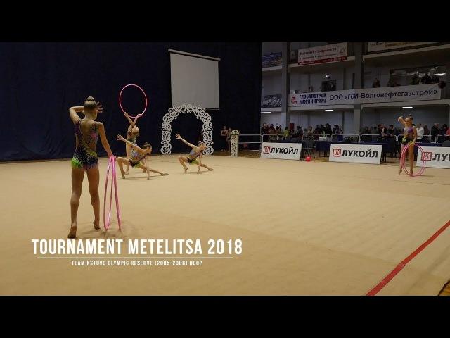 Кстово СДЮСШОР (2005-2006) Обручи Rhythmic Gymnastics Tournament Metelitsa 2018