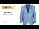 Мужской пиджак Zilli ID 73409