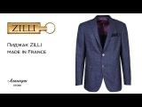 Мужской пиджак Zilli ID 73408