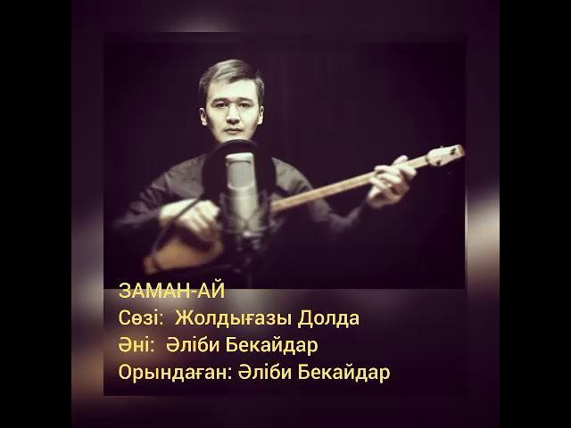 Керемет Терме ЗАМАН-АЙ Әліби Бекайдар