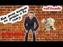 Как кидают на деньги со съемными квартирами/Аферисты Барнаула•PycckuuXAPAKTEPsquad