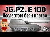 Jagdpanzer E 100 - После этого боя я плакал #worldoftanks #wot #танки — [http://wot-vod.ru]