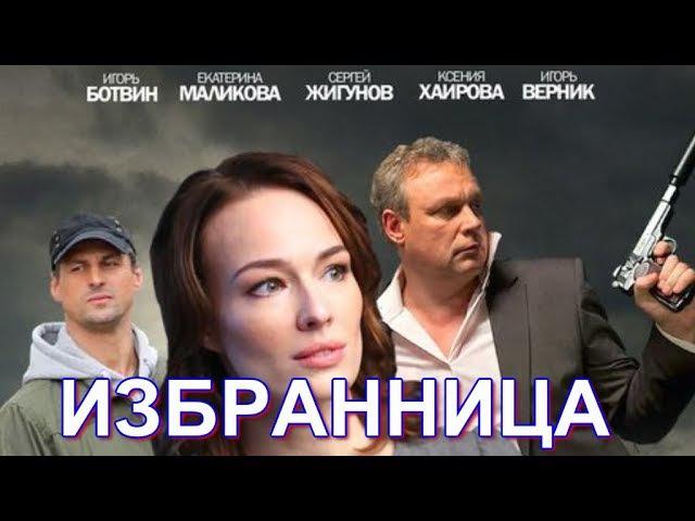 ИЗБРАННИЦА (2015).Все Серии.Мелодрама.Украина./HD 1080p/