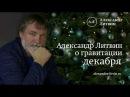 Александр Литвин о гравитации декабря