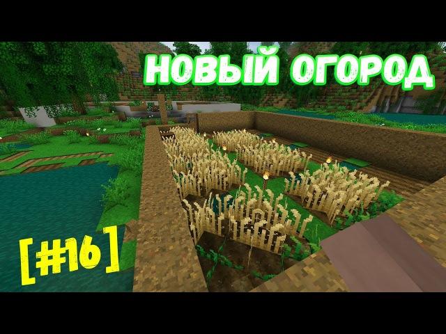 Новый огород около небоскрёба | Island Lp | Survivalcraft [16]