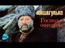 Михаил Гулько - Господа офицеры (Альбом 1993)