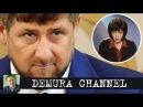 Мария Лондон Правдиво и без страха про Рамзана Кадырова