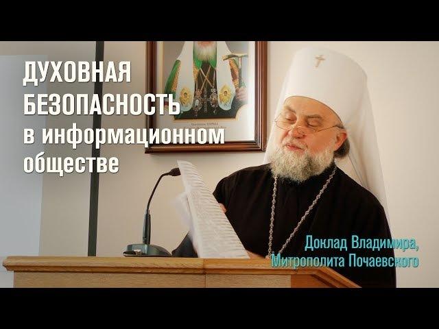 Духовная безопасность в информационном обществе. Доклад Владимира, Митрополита Почаевского