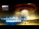 Самые шокирующие гипотезы. Ищи - свищи! (HD 1080p)