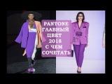PANTONEГЛАВНЫЙ ЦВЕТ 2018 -УЛЬТРАФИОЛЕТ