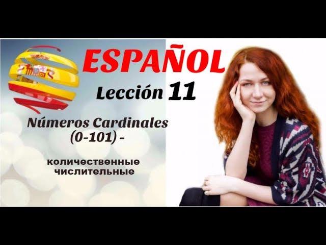 УРОК 11 ИСПАНСКИЙ ДЛЯ НАЧИНАЮЩИХ Количественные числительные от 0 до 101 на испанском