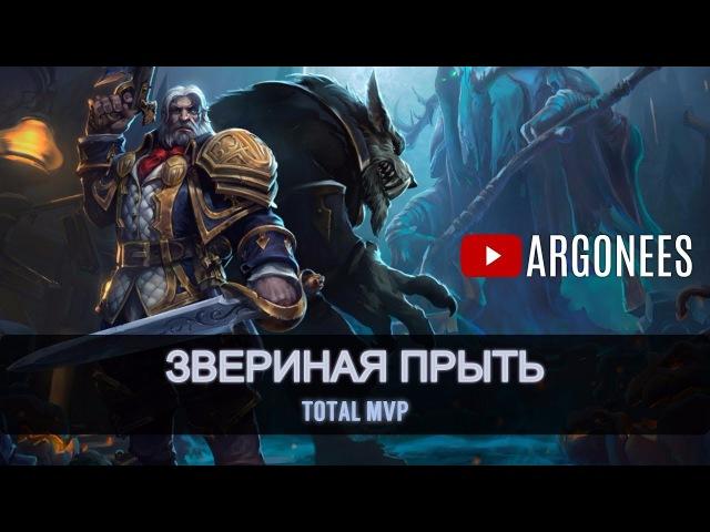 Total MVP: Седогрив [Heroes of the Storm] (выпуск 42)