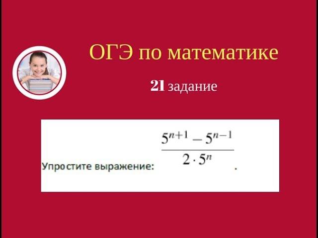 21 задание ОГЭ 21 1 6 Алгебраические выражения