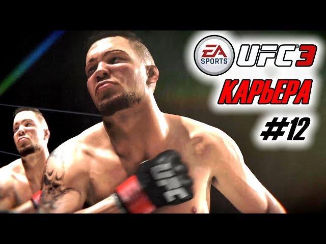 Прохождение UFC 3 Карьера бойца 12 Путь в претенденты