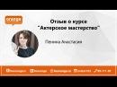 Отзыв Актерское мастерство Пенина Анастасия