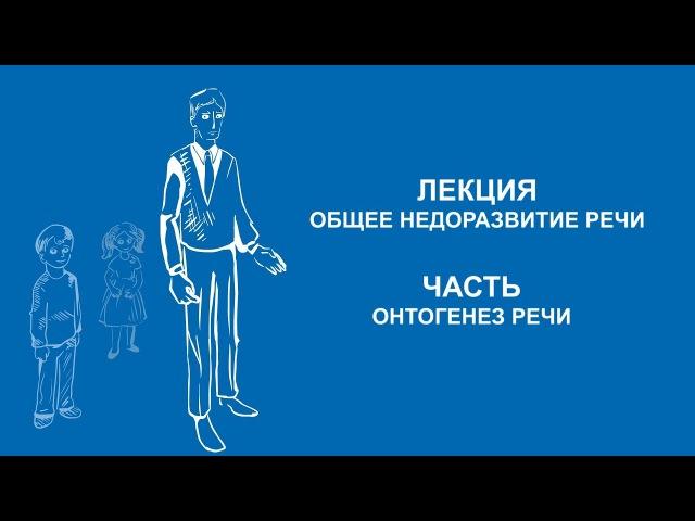 Ольга Македонская: Онтогенез речи | Вилла Папирусов