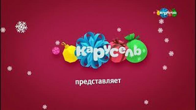 Карусель Анонсы (12.2017)