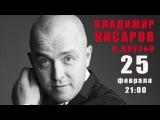 Владимир Кисаров и Друзья - Праздничный концерт 25 февраля