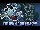 Новый Don't Starve Теперь под водой Creeps in the Deeps