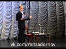 Михаил Задорнов Про Америку