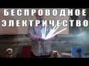Опыты Николы Теслы. Беспроводное электричество (И.И. Машковцев) - 13.08.2017