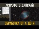 Обработка астрофото DeepSkyStacker FITStacker PixInsight PhotoShop