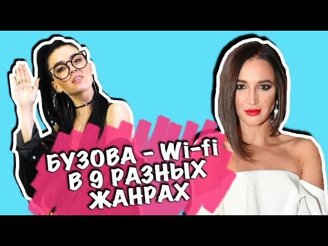 БУЗОВА WI FI В 9 ЖАНРАХ 1 ПЕСНЯ 9 ЖАНРОВ COVER BY NILA MANIA