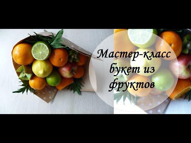 Букет из фруктов. Мастер-класс/Bouquet of Fruit. Master-Class