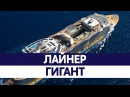 Самый БОЛЬШОЙ КОРАБЛЬ в мире 2016 Круизный лайнер Оазис