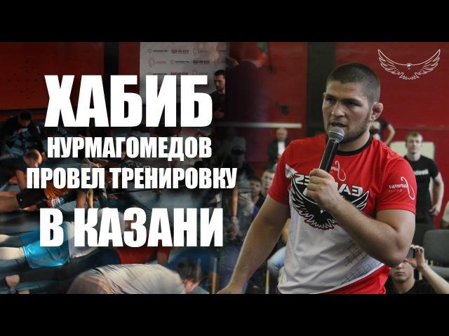 Те же условия: Тот же соперник, тот же пояс - Хабиб Нурмагомедов провёл мастер-класс в Казани nt ;t eckjdbz: njn ;t cjgthybr,