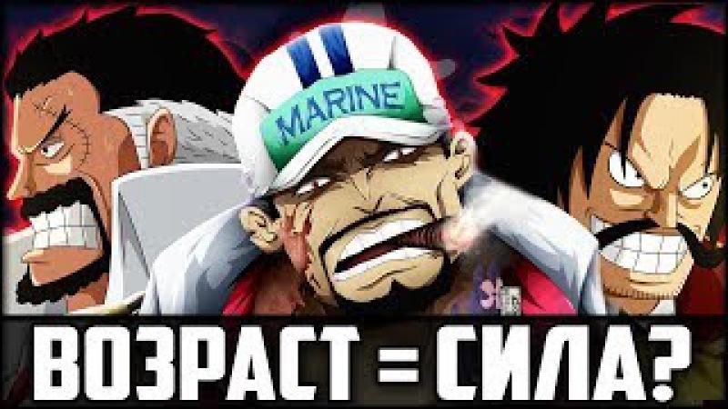 Топ 10 Сильнейших СТАРИКОВ из Аниме Ван Пис   One Piece TOP