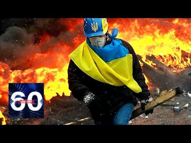 Украина четыре года спустя: праздновать нечего? 60 минут