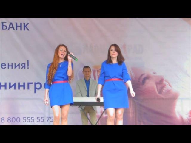 Группа Кристалл - Выступление г. Калининград