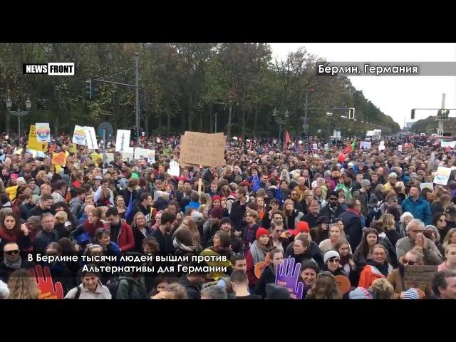 «Сторонники разнообразия» в Берлине «атакуют» ультраправую AfD протестами