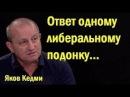 Яков Кедми лучший ответ либералу 19 01 2018