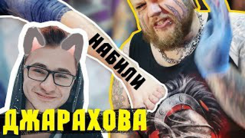 Набили Татуировку Джарахова | тату до 18 |