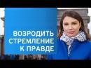 Жанна Немцова: Возродить стремление к правде   DW