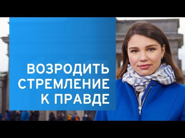 Жанна Немцова: Возродить стремление к правде | DWубрать запись со страницы
