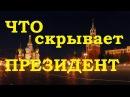Тщательно скрытая история Часть 6 Что скрывает Путин В В