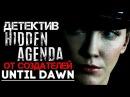 ДЕТЕКТИВ ОТ СОЗДАТЕЛЕЙ Until Dawn (эксклюзив PS4) ► Hidden Agenda Полное Прохождение