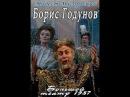 Опера Борис Годунов ГАБТ 1987 М П Мусоргский